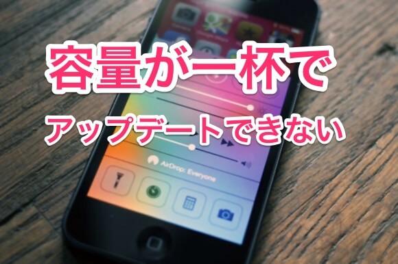 iPhoneの容量がいっぱいでアップデートできない