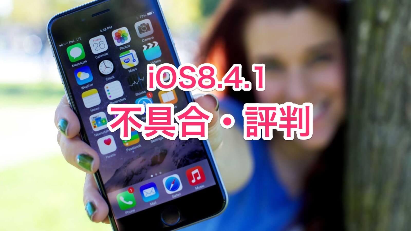 iOS8.4.1評判・不具合