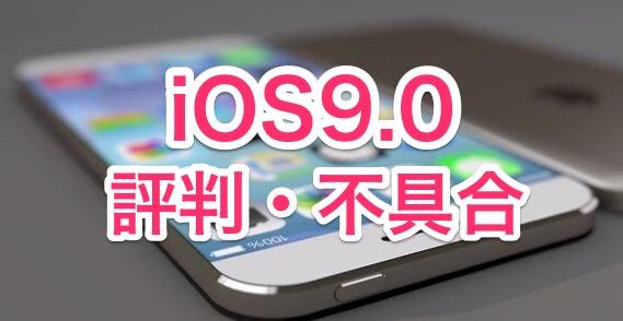 iOS9.0の評判・不具合
