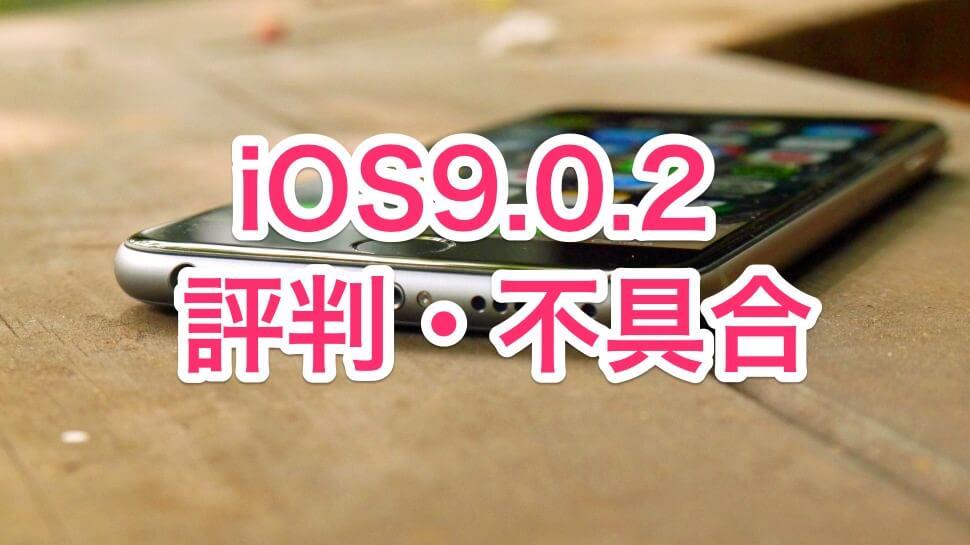 iOS9.0.2の評判・不具合