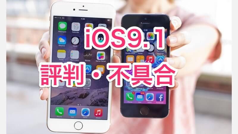 iOS9.1の評判・不具合
