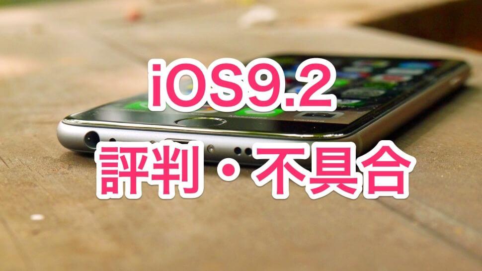 iOS9.2の評判・不具合