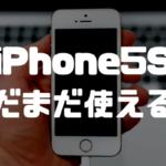 iPhone5Sはまだまだ今でも使える