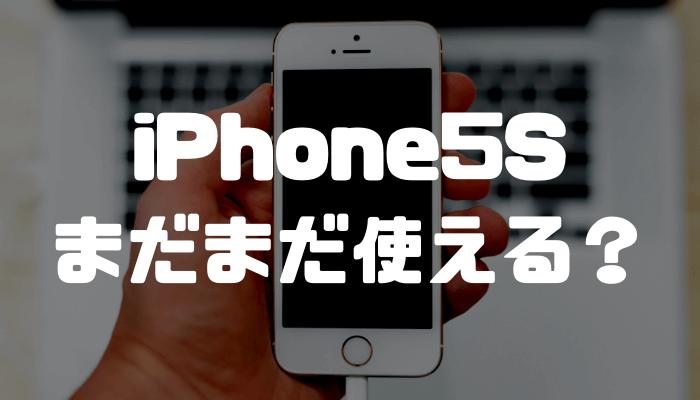 iPhone5Sは2019年でもまだまだ使える?中古で今から買っても大丈夫?