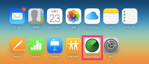 iOS9.3のアクティベートできない不具合