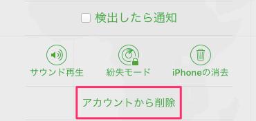 iOS9.3でアクティベートできない