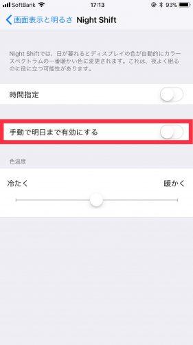 iPhoneのNight Shiftを手動で設定する方法