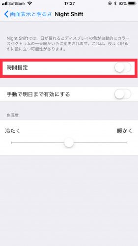 iPhoneのNight Shiftを自動で設定する方法