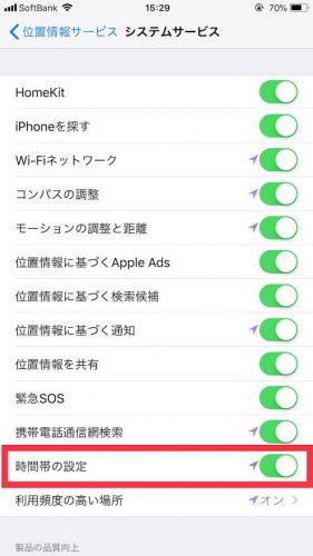 iPhoneのNight Shiftを日の入りから日の出まで設定できない