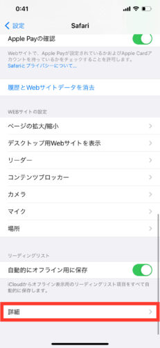 iPhonでSafariのリンク・URLが開けない不具合