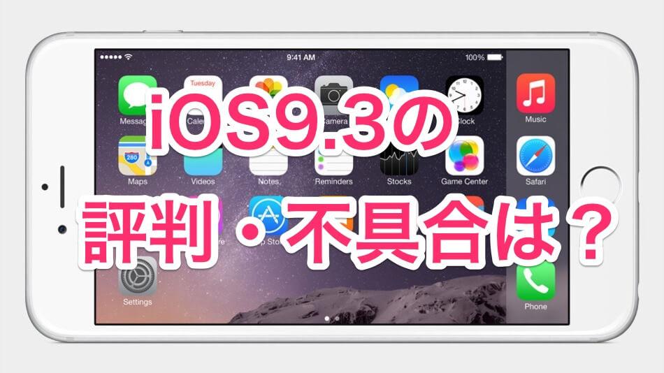 iOS9.3の不具合・評判