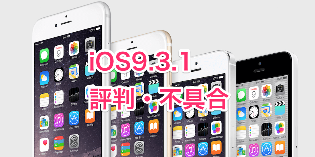 iOS9.3.1の不具合・評判