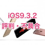 iOS9.3.2の評判・不具合