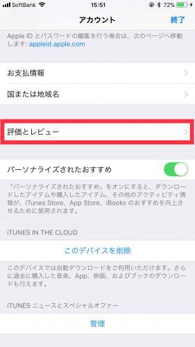 iPhonでApp Storeに投稿したレビューを削除する方法