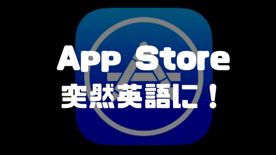 App Store英語表記直し方