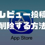 iPhoneのアプリレビューを削除する方法