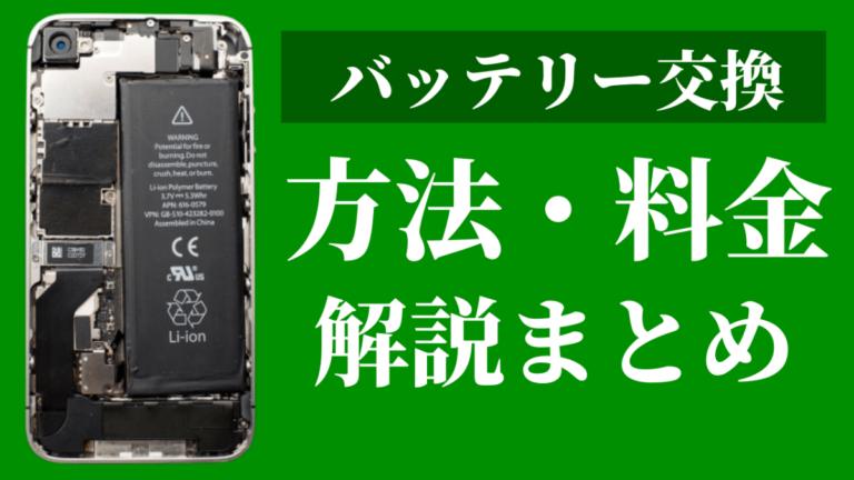 iPhoneのバッテリーを交換する費用・方法