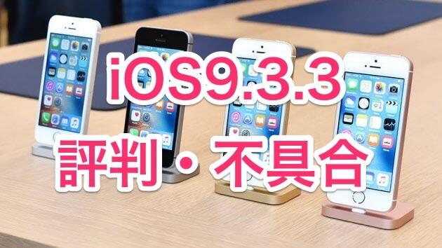 IOS9.3.3評判・不具合