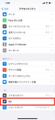 iPhoneでHei Siriが反応しないときの対処法