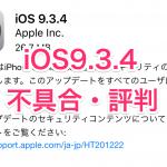 iOS9.3.4の不具合は?