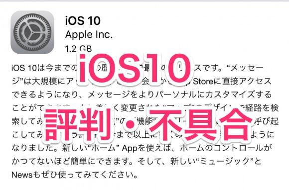iOS10の評判・不具合