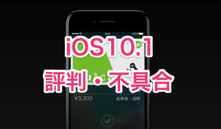 iOS10.1不具合