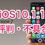 iOS10.1.1の評判・不具合