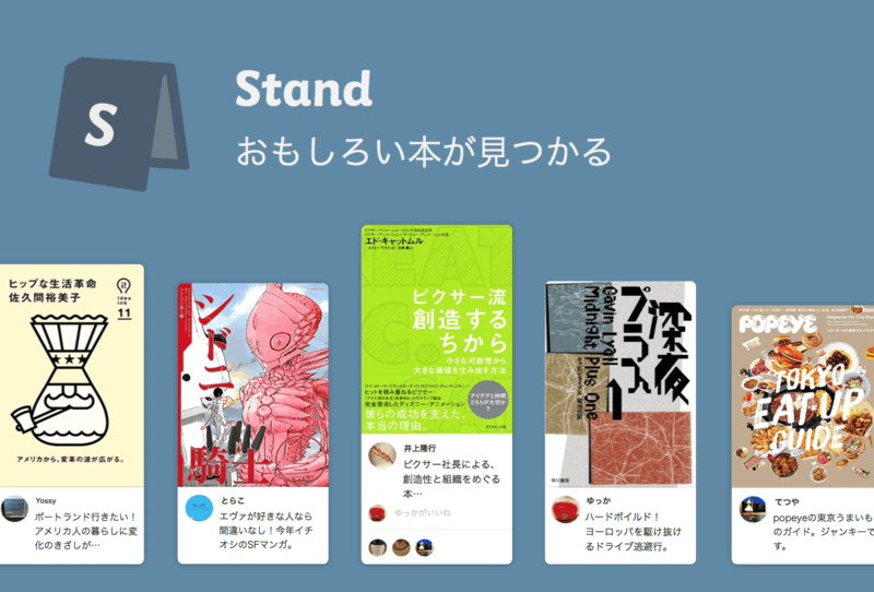 読書好きのためのSNS「本のアプリStand」で新しい1冊を!本のレビューがわかる、書ける本好きにおすすめのアプリだ!