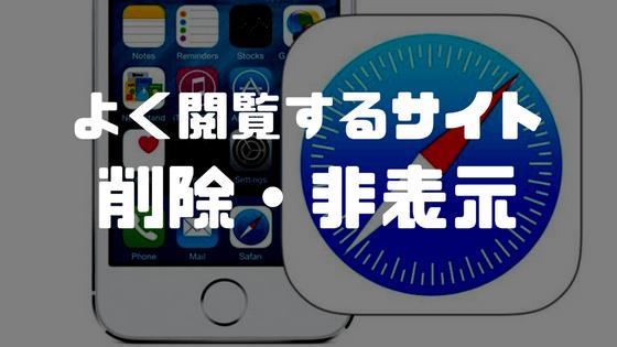 iPhoneでSafariの「よく閲覧するサイト」を削除する方法と非表示にする方法