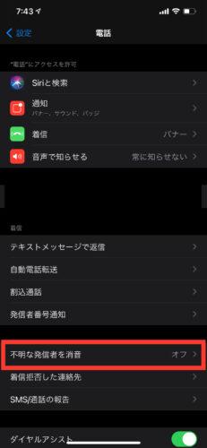 iPhoneで不明からの通知を拒否する方法