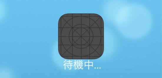 iPhoneアプリ待機中