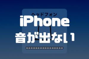 iPhoneのスピーカーから音が出ない
