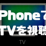 iPhoneでテレビを観る方法