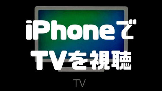 iPhoneでテレビをみる無料/有料の方法!チューナーやアプリ等iPhoneで地上波が視聴できる全ての方法まとめ