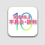 iOS10.3の不具合や評判