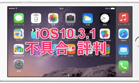 iOS10.3.1の不具合・評判