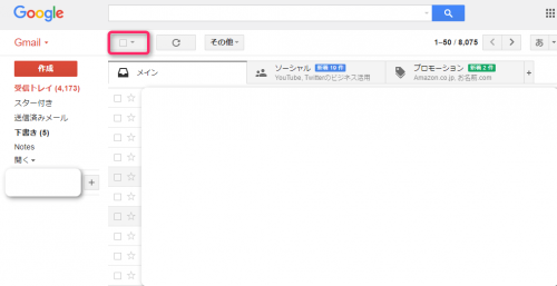 PCからGmailを一括既読する方法