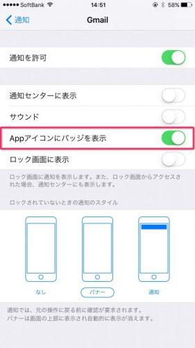 iPhoneでGmailの未読メールを非表示にする方法