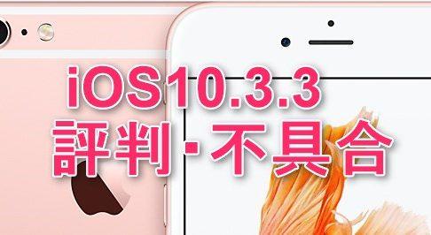iOS10.3.3の不具合
