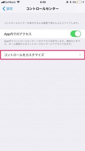 iPhoneの画面収録をコントロールセンターに追加する方法