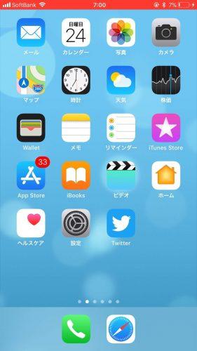 iPhoneの画面収録のやり方