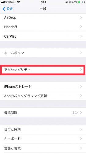 iPhoneの画面の明るさ自動調節をオフにして電池持ちを抑える