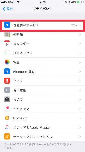 iPhoneの位置情報は電池の消費が激しい