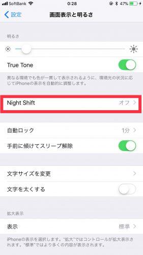iPhoneのNight Shiftは電池の減りが早い