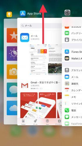 iPhoneでバックグラウンドのアプリを終了させる方法