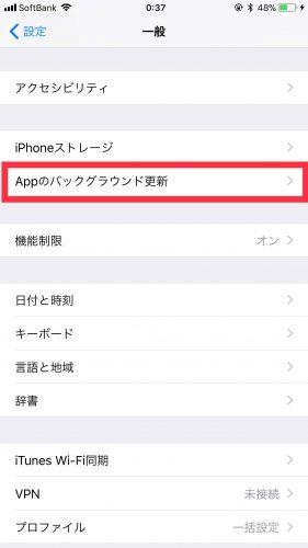 iPhoneでアプリのバックグラウンド更新をオフにする