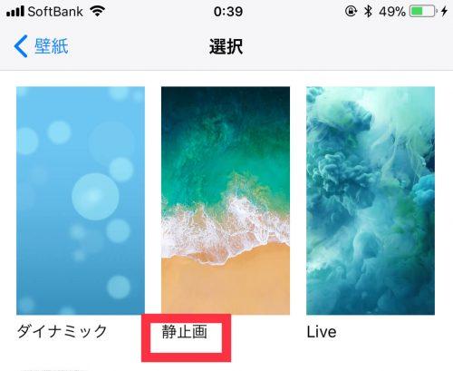 iPhoneの壁紙に静止画を設定する
