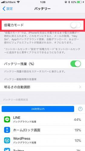iPhoneの省電力モード