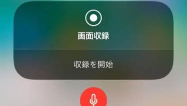 iPhoneの画面をキャプチャ(録画)する『画面収録』の使い方を解説!音声を録音する方法や効果的な活用法など