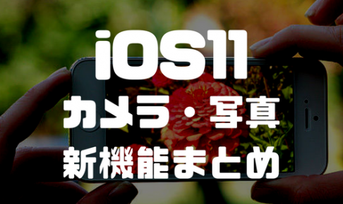 iOS11カメラ・写真機能まとめ